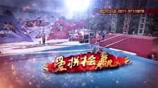 河北广播电视台都市频道大型竞技体育真人秀《爱拼才会赢》宣传片 - 腾讯视频