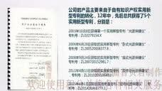 教航圈影世界PPT:众赢光波健康仪招商路演 - 腾讯视频