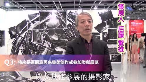 2016集美·阿尔勒国际摄影季 现场采访集锦