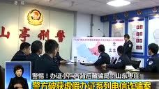 警方破获虚假办证系列电信诈骗案 - 腾讯视频