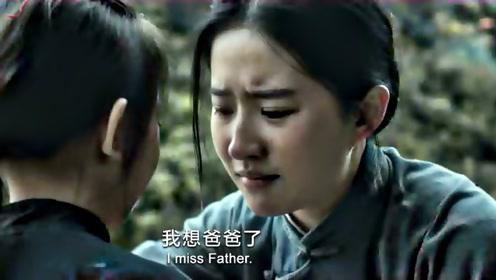 《烽火芳菲》终极预告 刘亦菲演绎抗战真情
