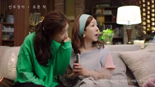 韩剧《推理的女王》主题曲《佯装不知》