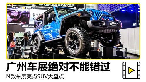 广州车展绝对不能错过的N款SUV大盘点