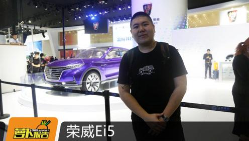 全球首款纯电动旅行车 荣威Ei5
