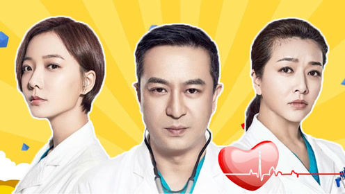 《急诊科医生》催泪公益片来袭,王珞丹张嘉译携手向医护人员致敬