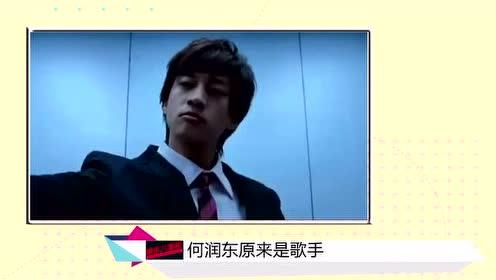 何润东曾因专辑销量惨淡转行,这首歌人人哼唱却没人知道原唱是他