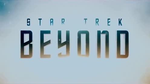 星际迷航3:超越星辰 高清花絮片段