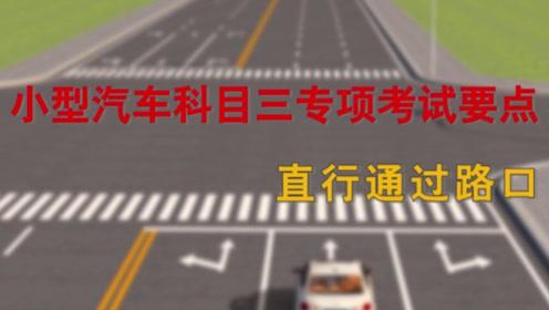 驾考科目三,直行通过路口考试要点!不要补考要一次性过!
