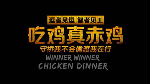 逗王 吃鸡真赤鸡09:守桥我不会偷渡我在行