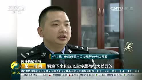 揭秘传销骗局 贵州警方破获国宏项目涉嫌传销案