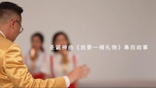 《我要一桶礼物》彩虹合唱团 圣诞歌纪录片