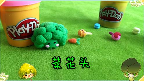 幼儿园彩泥手工制作 亲子游戏 彩泥果蔬 菜花头