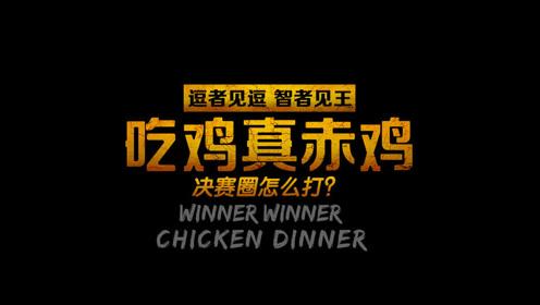 逗王 吃鸡真赤鸡10:决赛圈怎么打?