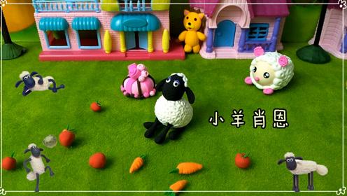 幼儿园手工小羊肖恩益智贝贝彩泥乐园亲子故事