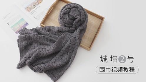 趣编织 城墙围巾2号 钩针编织视频教程