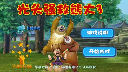 熊出没之探险日记熊熊乐园游戏光头强救熊大 第三部