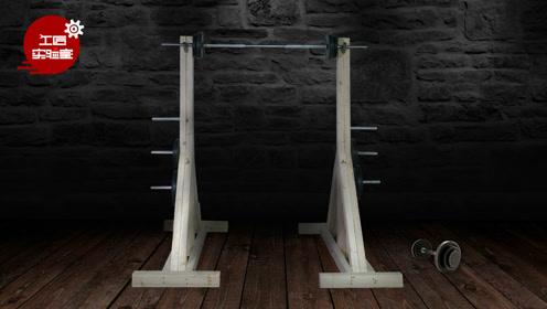 DIY多功能健身架!罐头哥说它能解决你的一切健身需求