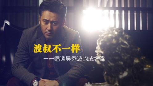《波叔不一样》唱谈吴秀波的成名路