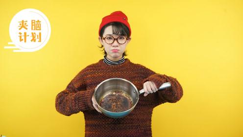 厨房最难清理的应该就是糊锅了,所以你必须学会这3个洗锅小妙招