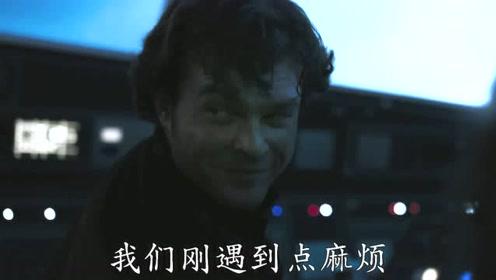 《游侠索罗》先导预告 汉·索罗踏上银河冒险旅程