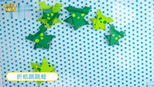 亲子DIY趣味折纸——跳跳蛙,带孩子学起来吧!一看就会!