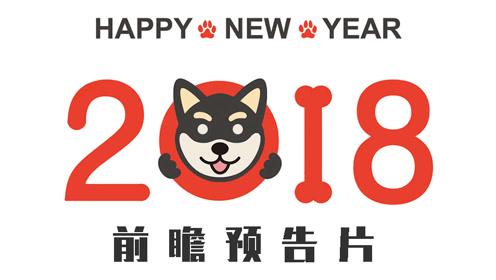 汪年大吉 Young - 柚子木字幕组新年祝福视频前瞻预告片