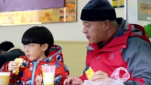 赵四带儿子吃早餐,儿子不吃油条要吃汉堡