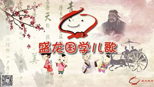 盛龙国学儿歌《新编百家姓之绕口令 何》MV