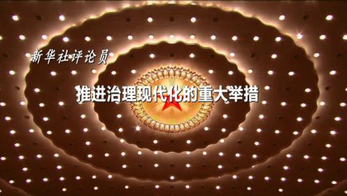 新华社评论员:推进治理现代化的重大举措