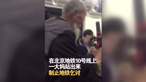 北京大妈一身正气 地铁制止乞丐蒙骗乘客