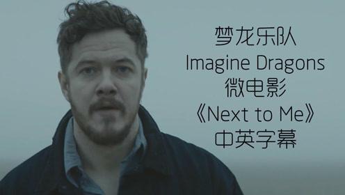 梦龙乐队Imagine Dragons微电影《Next to Me》中英字幕