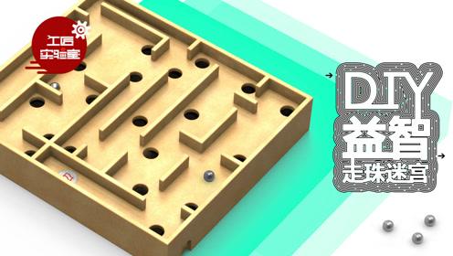 手机游戏玩腻了,来试试这个DIY益智走珠迷宫吧!
