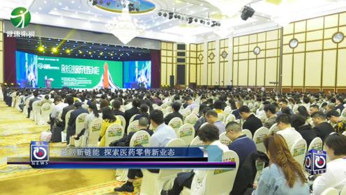 2018中国药店管理峰会:融创新链能,探索医药零售新业态《医讯》