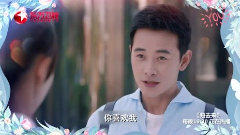 东方卫视《归去来》520特辑 唐嫣罗晋甜蜜撒糖