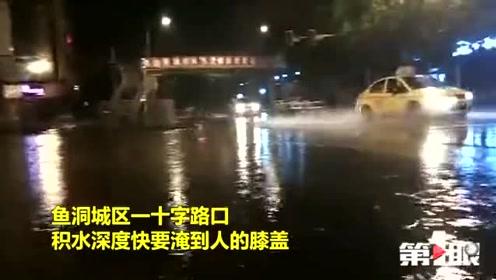 暴雨袭击主城 巴南部分路段积水淹过膝盖