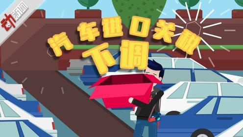 动画:汽车进口关税下调能省多少钱? 最高降40% 百万豪车减近9万