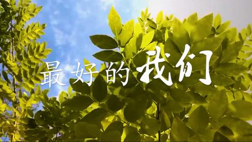 郑州市宇华实验学校西校区2018届初三毕业MV《最好的我们》