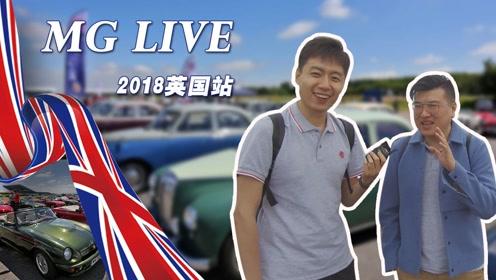 易车COO探访英国名爵MG LIVE