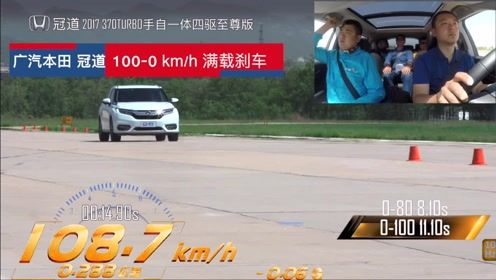 广汽本田 冠道超级评测项目概览视频
