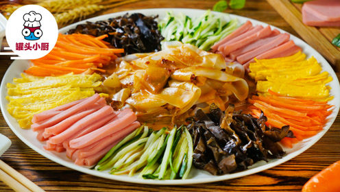 东北菜扛把子五彩拉皮,在家做味道也是杠杠的