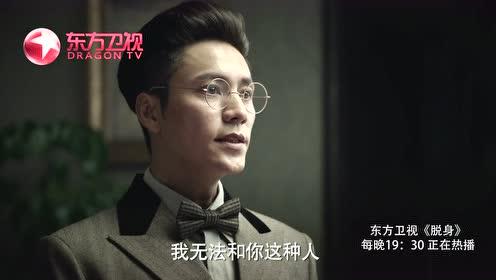 《脱身》东方卫视剧透:乔礼杰惹恼六爷