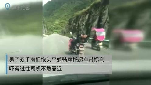 男子双手离把抱头平躺骑摩托超车带拐弯 吓得过往司机不敢靠近