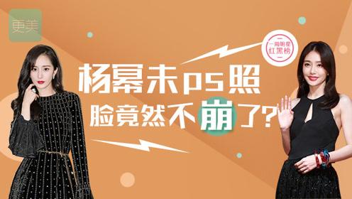 【娱乐】杨幂未ps照脸竟然不崩了,37岁秦岚整容后火遍香港!