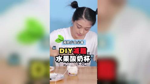 简单又好吃的减脂酸奶水果杯!