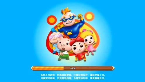 猪猪侠之功夫少年游戏 19集