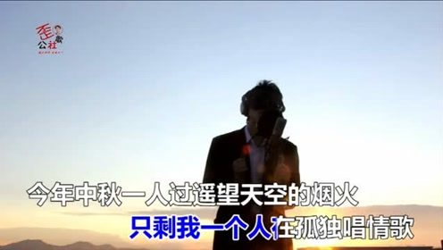 蒙哥中秋成名作《孤单中秋》KTV版