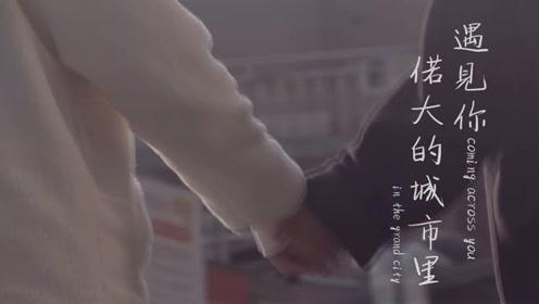 自在派 - 《爱在自在》MV官方正式版