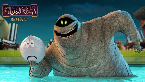 《精灵旅社3:疯狂假期》就快上映!