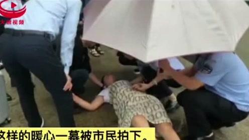 暖心!女子在合肥之心城门口晕倒 轨道民警跪地打伞救助