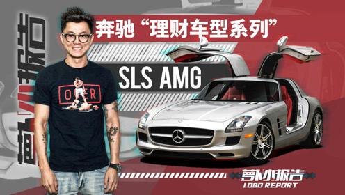 """奔驰""""理财车型系列""""SLS AMG"""